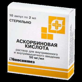 АСКОРБИНОВАЯ К-ТА Р-Р В/В И В/М 5% 2МЛ №10 БСЗ в Хабаровске