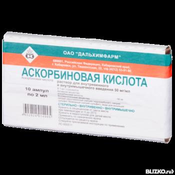 АСКОРБИНОВАЯ К-ТА Р-Р В/В И В/М 5% 2МЛ №10 ДХФ в Томске