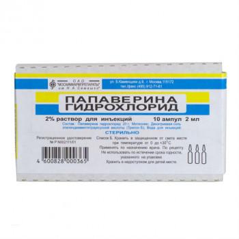 ПАПАВЕРИН Г/ХЛ Р-Р ДЛЯ ИН. 2% 2МЛ №10 СЕМ в Томске