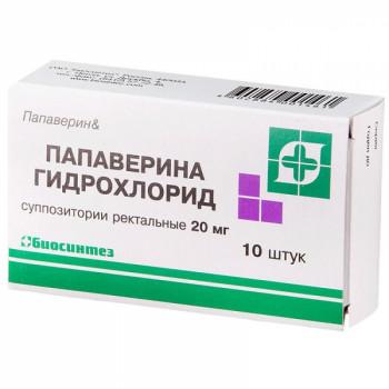 ПАПАВЕРИН Г/ХЛ СУПП. РЕКТ. 20МГ №10 БСЗ в Туле