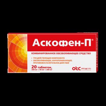 АСКОФЕН-П ТАБ. №20 ФСД в Курске