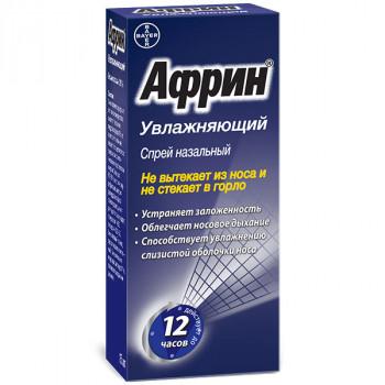 АФРИН УВЛАЖНЯЮЩИЙ СПРЕЙ НАЗ. 0,05% 15МЛ в Хабаровске