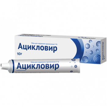 АЦИКЛОВИР МАЗЬ 5% 10Г ОЗН в Челябинске