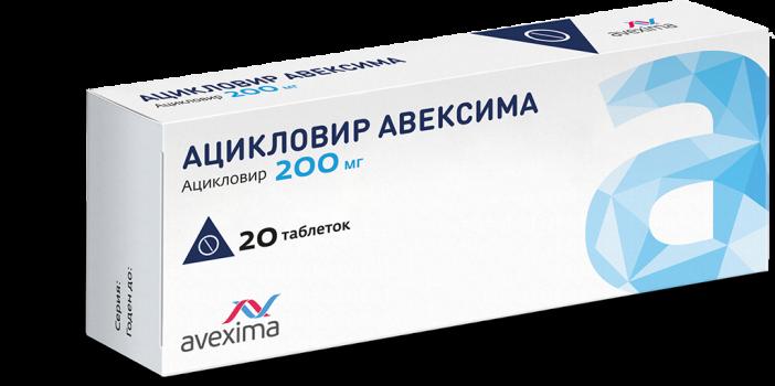АЦИКЛОВИР АВЕКСИМА  ТАБ. 200МГ №20 в Хабаровске