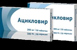 АЦИКЛОВИР ТАБ. 200МГ №20 ОЗН в Екатеринбурге