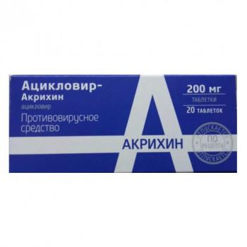 АЦИКЛОВИР-АКРИХИН ТАБ. 200МГ №20 в Чебоксарах