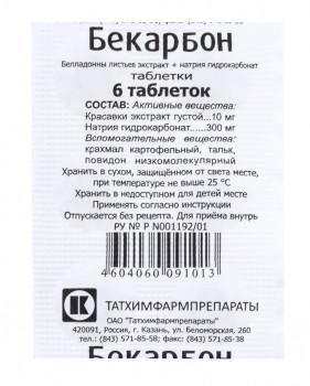 БЕКАРБОН ТАБ. №6 в Чебоксарах