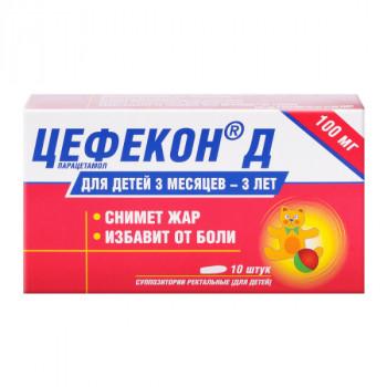 ЦЕФЕКОН Д СУПП. РЕКТ. 100МГ №10 в Чебоксарах