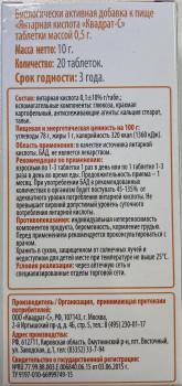 ЯНТАРНАЯ КИСЛОТА ТАБ. 100МГ №20 КВТ БАД в Екатеринбурге