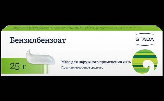 БЕНЗИЛБЕНЗОАТА МАЗЬ 20% 25Г НИЖ в Чебоксарах