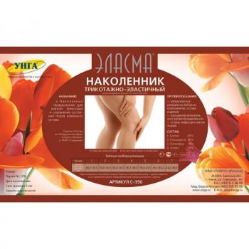НАКОЛЕННИК КОМПРЕССИОННЫЙ ЭЛАСМА С-350 №4 в Хабаровске