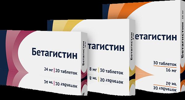 БЕТАГИСТИН ТАБ. 16МГ №30 ОЗН в Хабаровске