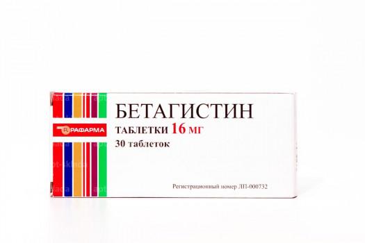 БЕТАГИСТИН ТАБ. 16МГ №30 РМА в Хабаровске