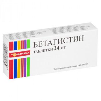 БЕТАГИСТИН ТАБ. 24МГ №20 РМА в Чебоксарах