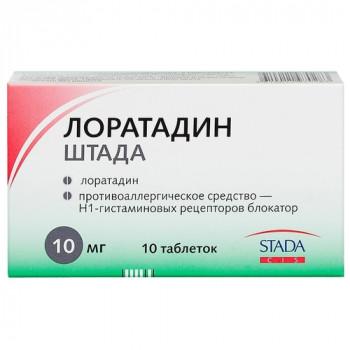 ЛОРАТАДИН ШТАДА ТАБ. 10МГ №10 ХМФ в Екатеринбурге