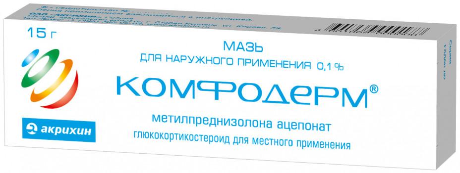 КОМФОДЕРМ 0.1% МАЗЬ 15Г в Чебоксарах