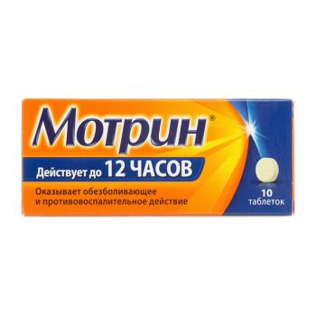 МОТРИН ТАБ. 250МГ №10 в Чебоксарах
