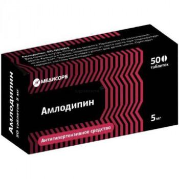 АМЛОДИПИН ТАБ. 5МГ №50 МДС в Екатеринбурге