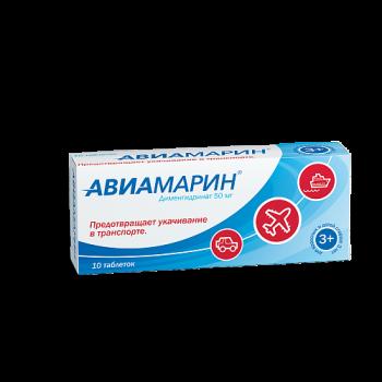 АВИАМАРИН ТАБ. 50МГ №10 в Томске