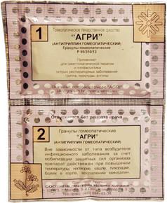 АГРИ (АНТИГРИППИН ГОМЕОПАТ.) ГРАН. (10Г+10Г) №2 в Тюмени