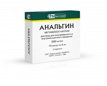 АНАЛЬГИН Р-Р ДЛЯ ИН. 50% 2МЛ №10 ФСУ в Ярославле