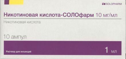НИКОТИНОВАЯ КИСЛОТА СОЛОФАРМ  Р-Р ДЛЯ ИН. 1% 1МЛ №10 в Туле