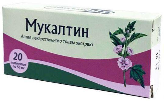 МУКАЛТИН ТАБ. 50МГ №20 ФСД в Хабаровске