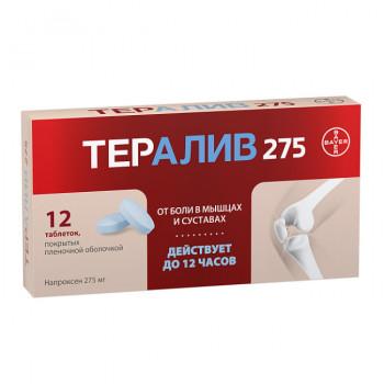 ТЕРАЛИВ 275 ТАБ. П.П.О. 275МГ №12 в Чебоксарах
