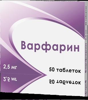 ВАРФАРИН ТАБ. 2,5МГ №50 ОЗН в Хабаровске