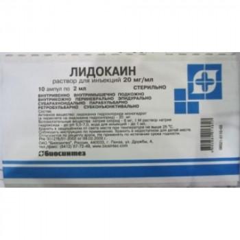 ЛИДОКАИН Р-Р ДЛЯ ИН. 2% 2МЛ №10 БСЗ в Чебоксарах