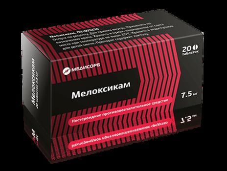 МЕЛОКСИКАМ ТАБ. 15МГ №20 в Чебоксарах
