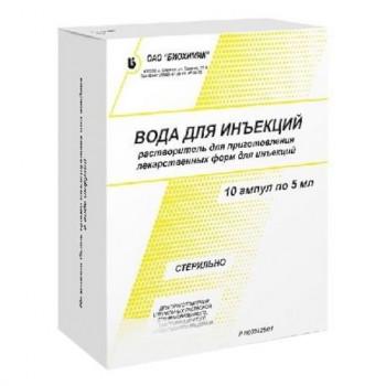 ВОДА ДЛЯ ИНЪЕКЦИЙ 5МЛ №10 БХК в Екатеринбурге