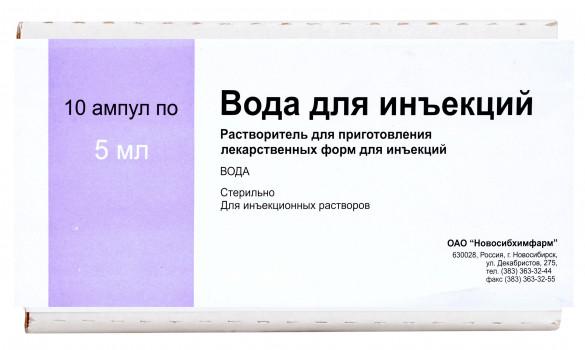ВОДА ДЛЯ ИНЪЕКЦИЙ 5МЛ №10 ДХФ в Красноярске