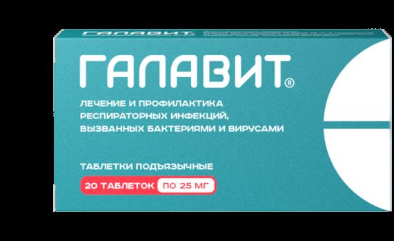 ГАЛАВИТ ТАБ. ПОДЪЯЗЫЧ. 25МГ №20 в Красноярске