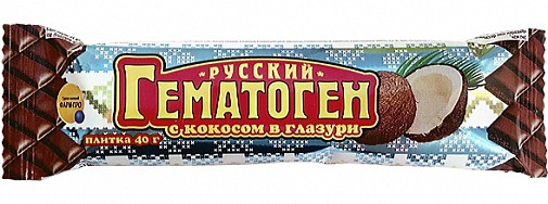 ГЕМАТОГЕН РУССКИЙ КОКОС 40Г В ШОКОЛАД ГЛАЗУРИ БАД в Томске