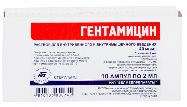 ГЕНТАМИЦИН Р-Р В/В И В/М 40МГ/МЛ 2МЛ №10 БМП в Ярославле