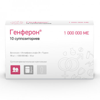 ГЕНФЕРОН СУПП. ВАГ/РЕКТ 1МЛН.МЕ №10 в Красноярске