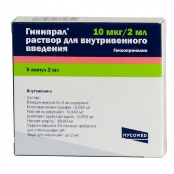ГИНИПРАЛ Р-Р В/В 5МКГ/МЛ 2МЛ №5 в Хабаровске