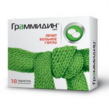 ГРАММИДИН НЕО ТАБ. ДЛЯ РАССАС 3МГ+1МГ №18 в Красноярске