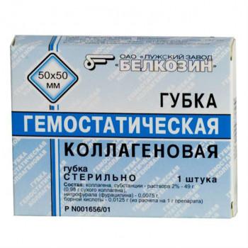 ГУБКА ГЕМОСТАТИЧЕСКАЯ КОЛЛАГЕНОВАЯ 5Х5СМ БКЗ в Екатеринбурге