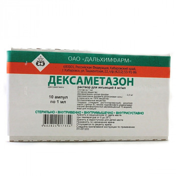 ДЕКСАМЕТАЗОН Р-Р ДЛЯ ИН. 4МГ/МЛ 1МЛ №10 ДХФ в Красноярске