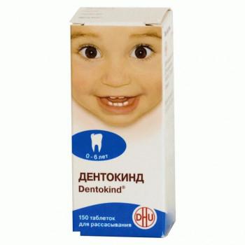 ДЕНТОКИНД ТАБ. ДЛЯ РАССАС №150 в Екатеринбурге