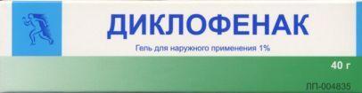 ДИКЛОФЕНАК ГЕЛЬ 1% 100Г в Курске