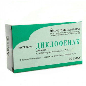ДИКЛОФЕНАК СУПП. РЕКТ. 100МГ №10 ДХФ в Чебоксарах