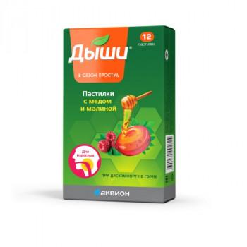ДЫШИ ПАСТИЛКИ МЕД-МАЛИНА №12 БАД в Красноярске