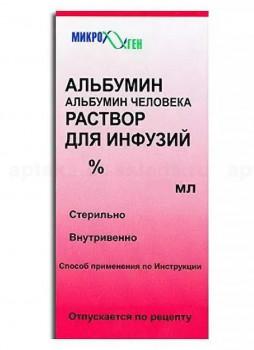 АЛЬБУМИН Р-Р ДЛЯ ИНФ. 10% 50МЛ МКГ в Хабаровске