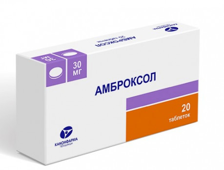 АМБРОКСОЛ ТАБ. 30МГ №20 КНФ в Хабаровске
