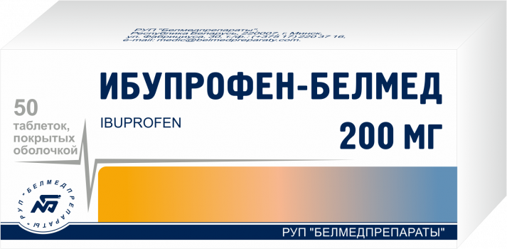 ИБУПРОФЕН ТАБ. П.О. 200МГ №50 БМП в Челябинске
