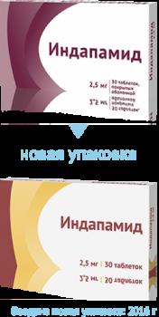 ИНДАПАМИД КАПС. 2,5МГ №30 ОЗН в Чебоксарах
