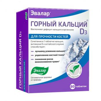 КАЛЬЦИЙ-Д3 ГОРНЫЙ ТАБ. 840МГ №80 БАД в Красноярске